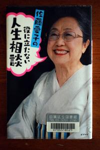 佐藤愛子1