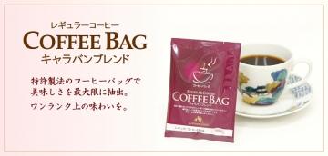 newcoffeedripbag_topIMG.jpg