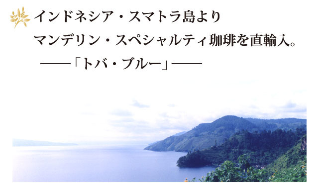 toba_01.jpg