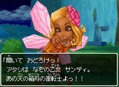 ドラクエ9のコギャル妖精って最後どうなったんだっけ?