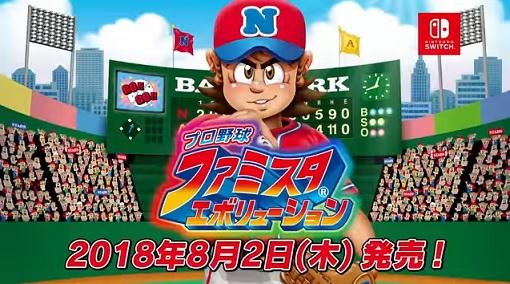 Nintendoswitchにプロ野球 ファミスタ エボリューション発売!