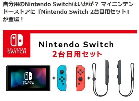 ニンテンドースイッチ、24980円で販売 マイニンテンドーストアに『Nintendo Switch 2台目用セット』が登場!