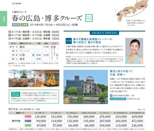 hiroshima_convert_20180429165000.png