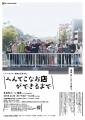 2018_4_アートセンター画楽_高知