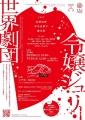 2018_6_世界劇団_愛媛B