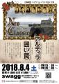 2018_8_ネオクラシックス_香川