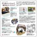 2018_8_センニモッシ_親子_香川B