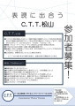 2018_8_CTT募集_愛媛A