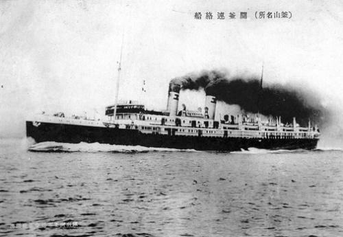 関釜連絡船景福丸1922年就航