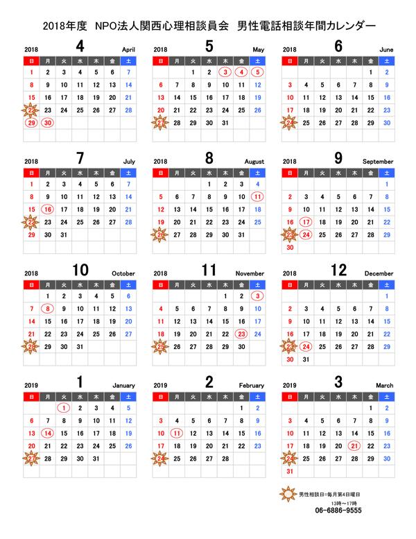 修正 カレンダー