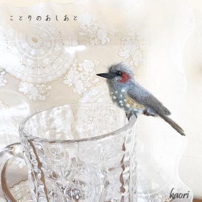 IMG_5147ひよふち鳥さんc
