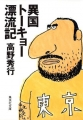 tokyo_hyouryuki.jpg