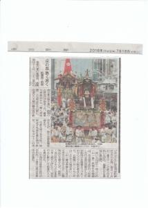 祇園祭新聞記事
