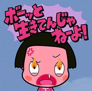 chikochan_bottoiketerunnjane-yo.jpg