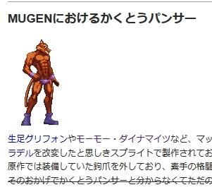 ニコニコmugenパンサー (2)