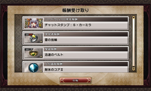 シャドウカーミラレベル100 (1)
