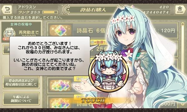 初課金女神の祝福 (1)