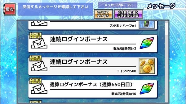 放サモ650日 (1)