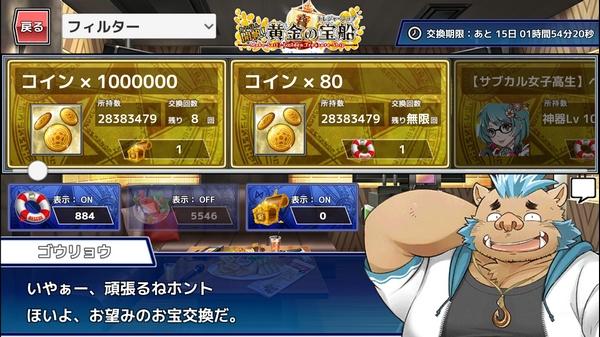 放サモ650日 (2)