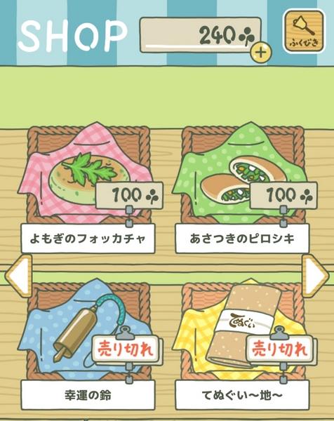旅かえるアイテムコンプ (1)