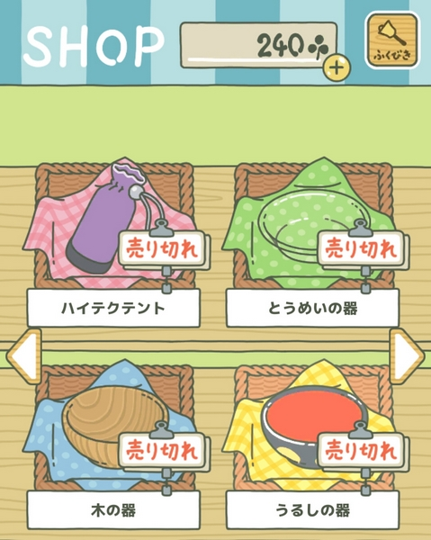 旅かえるアイテムコンプ (3)