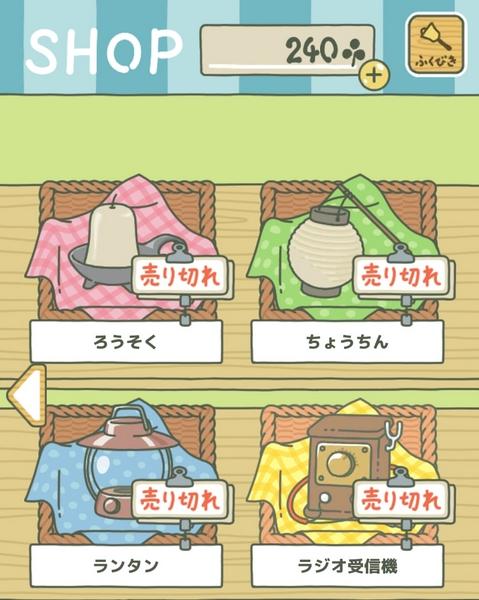 旅かえるアイテムコンプ (4)