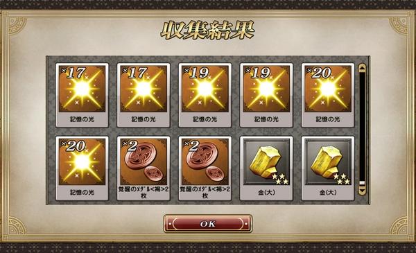 グリム影の塔金太郎100階 (2)