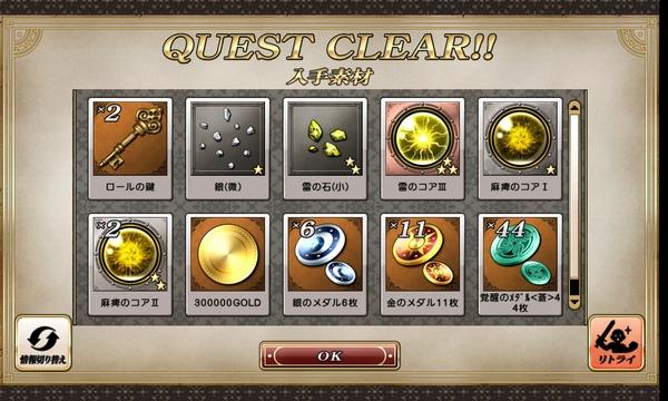 幻のコッコハント全クリ (2)