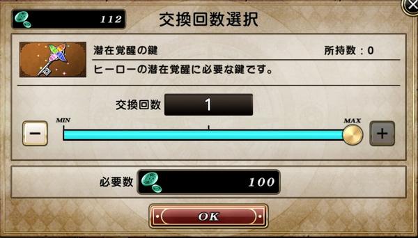 幻のコッコハント全クリ (4)