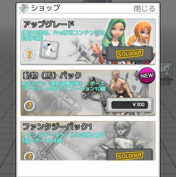 easyposer服追加 (1)