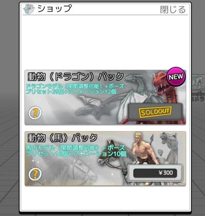 easyposerドラゴン追加 (1)