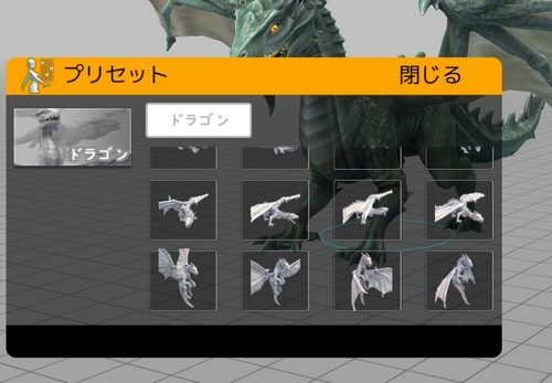 easyposerドラゴン追加 (6)