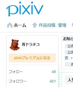 pixivフォロワー400突破!