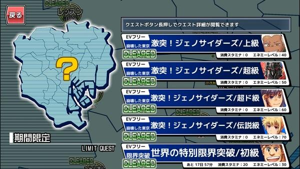 ジェノサイダーズ伝説級クリア (1)