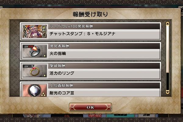 シャドウ・モルジアナレベル100突破 (4)