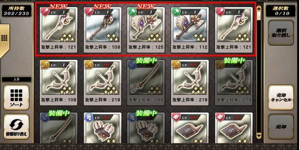 聖夜前編武器ゲット (1)
