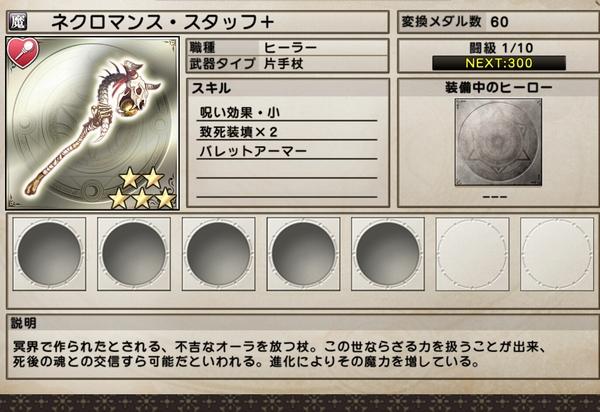 聖夜前編武器ゲット (2)