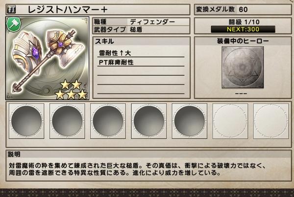 聖夜前編武器ゲット (3)