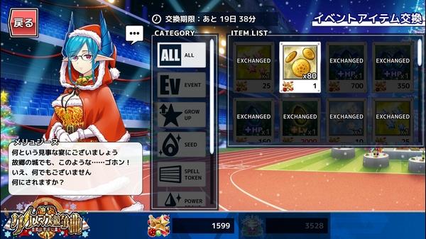 競争曲ホーリーオーナメントコンプ (1)
