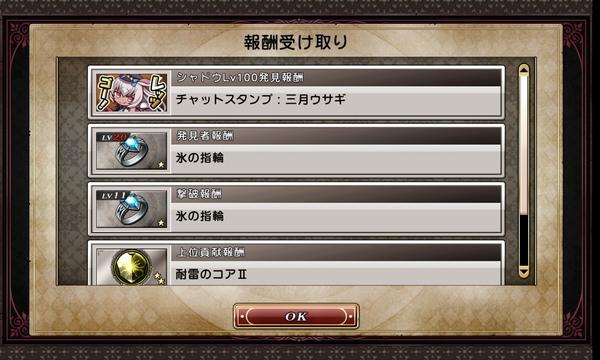 シャドウハッタレベル101 (5)