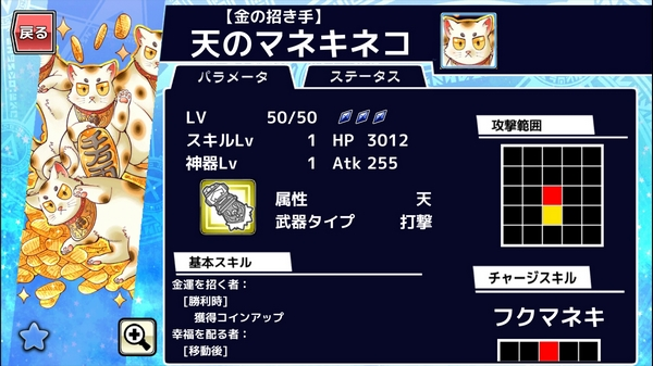 放サモ招き猫来た! (1)