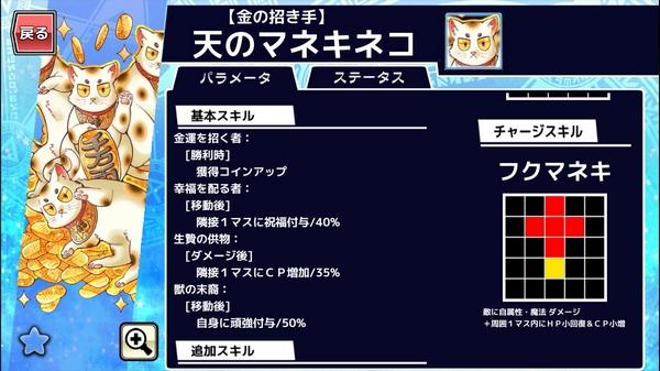 放サモ招き猫来た! (2)