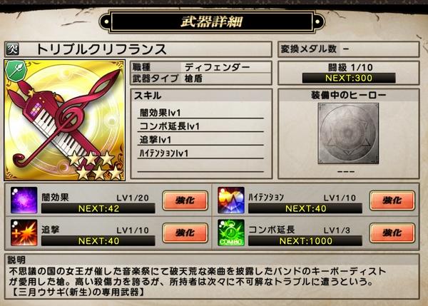 新生三月うさぎ専用武器 (2)