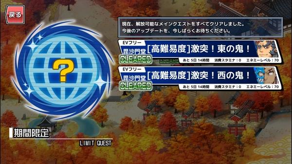 東の鬼西の鬼クリア (1)