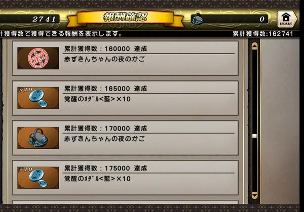 赤ずきんちゃんの届け物前編コンプ (2)