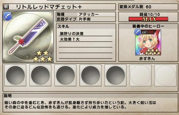 赤ずきんちゃんの届け物前編コンプ (5)