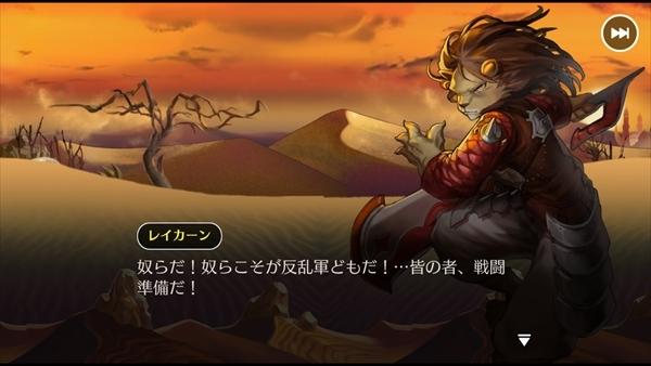 レクラ平原ステージ2 (5)