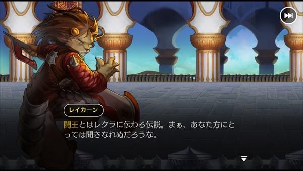 レクラ平原ステージ3 (2)
