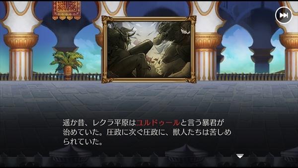 レクラ平原ステージ3 (3)