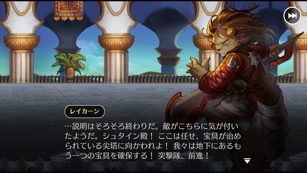 レクラ平原ステージ3 (8)